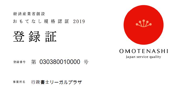 経済産業省認定「おもてなし規格認証2019」の認証を取得しました。