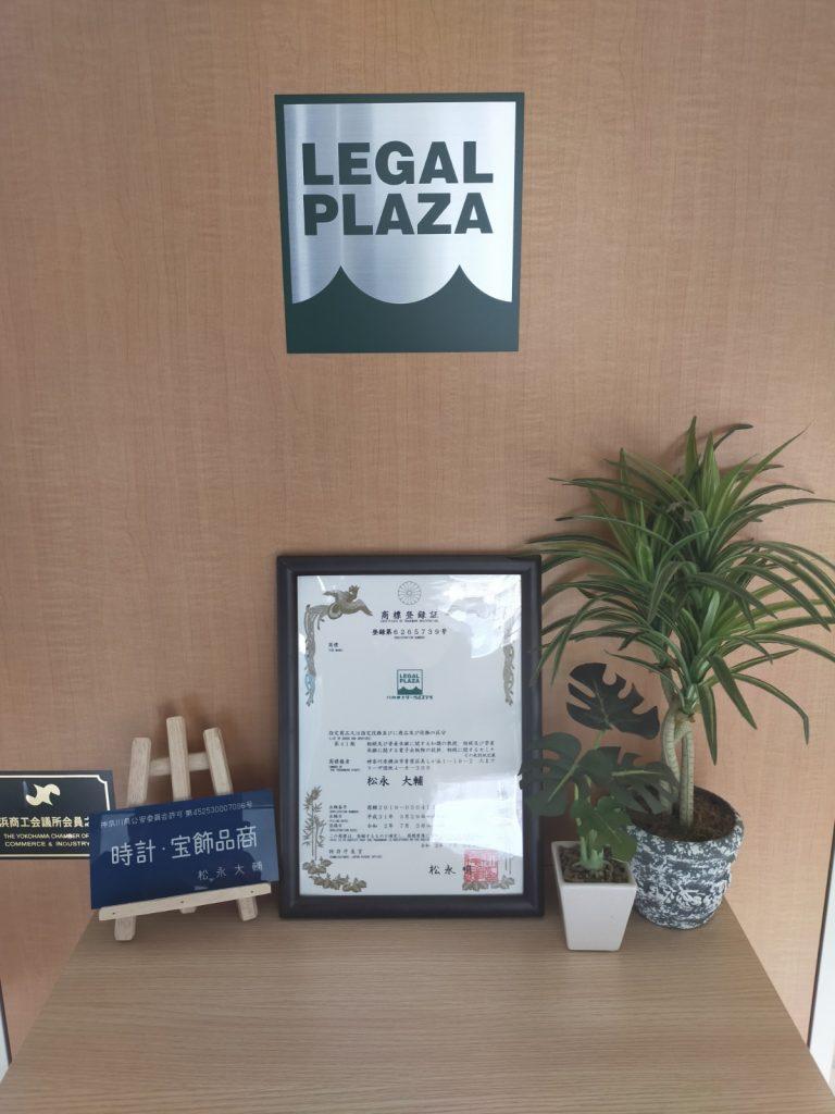 行政書士リーガルプラザのロゴマークを商標登録